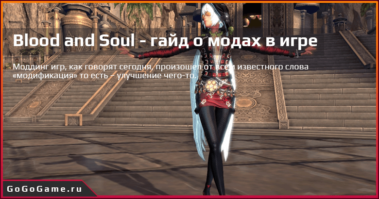 Blood and soul – гайд о модах в игре