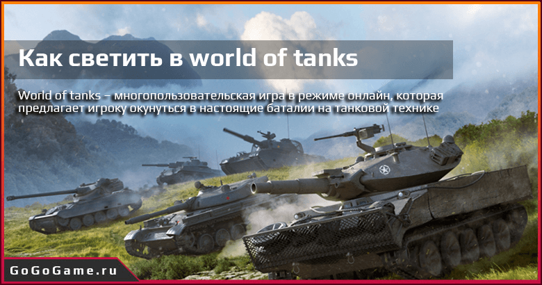Как светить в world of tanks