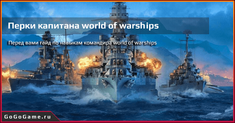 Перки капитана world of warships