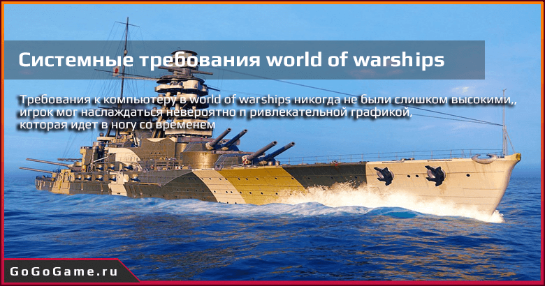 Системные требования world of warships