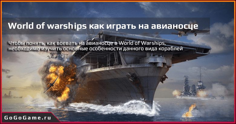 World of warships как играть на авианосце